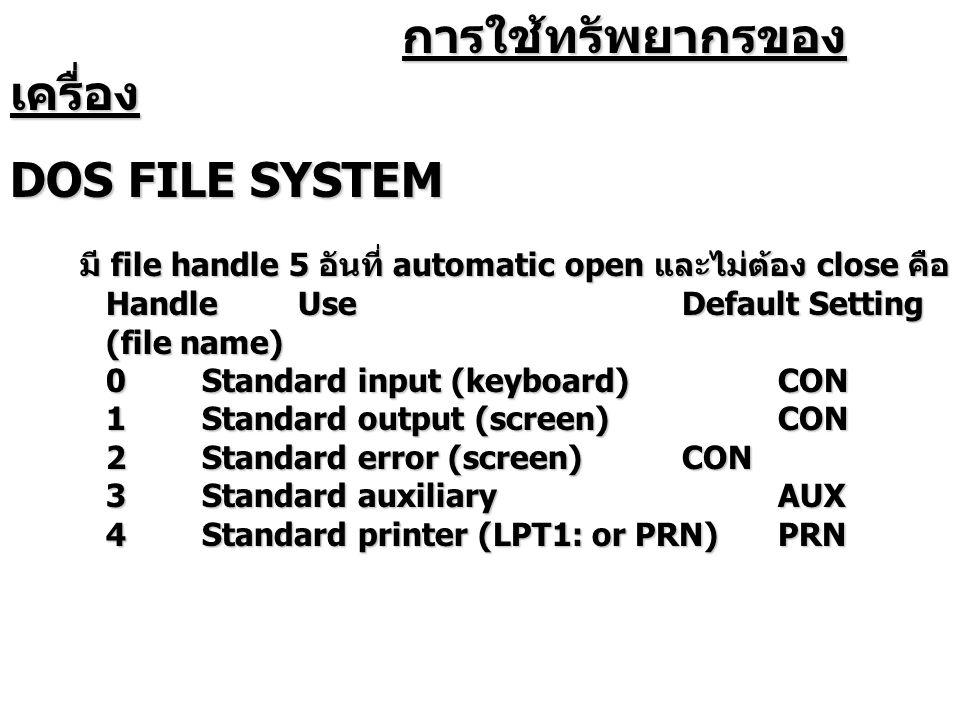 การใช้ทรัพยากรของ เครื่อง การใช้ทรัพยากรของ เครื่อง DOS FILE SYSTEM มี file handle 5 อันที่ automatic open และไม่ต้อง close คือ HandleUseDefault Setti