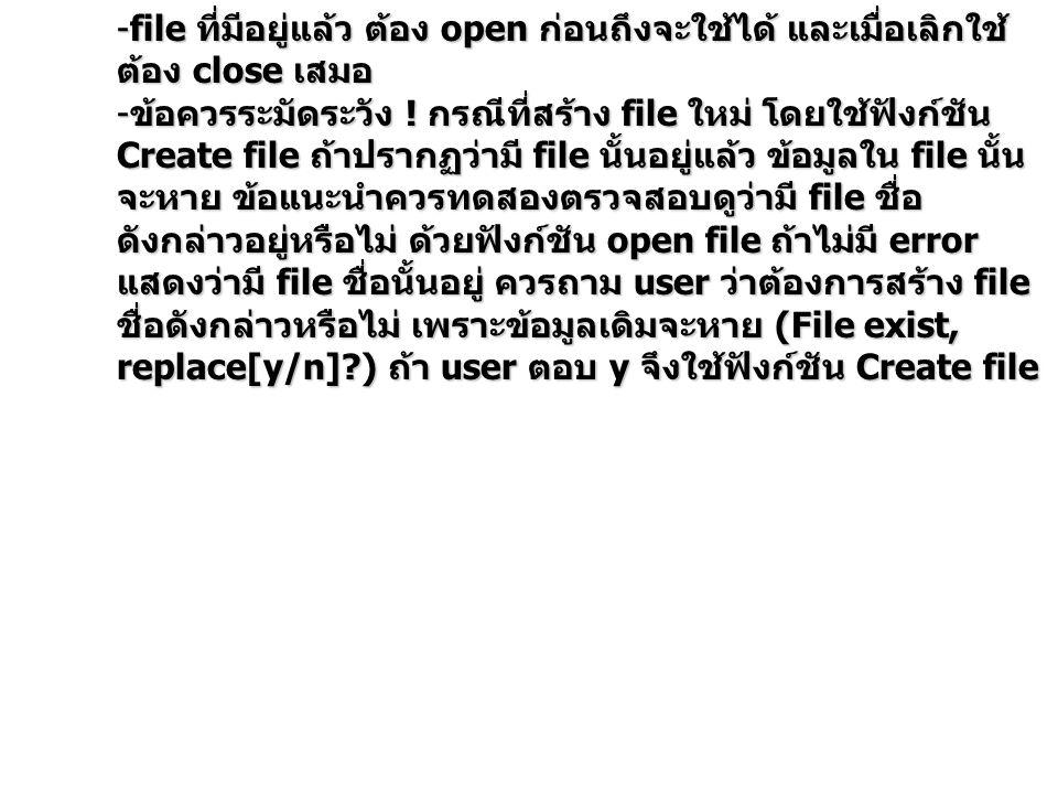 -file ที่มีอยู่แล้ว ต้อง open ก่อนถึงจะใช้ได้ และเมื่อเลิกใช้ ต้อง close เสมอ - ข้อควรระมัดระวัง .