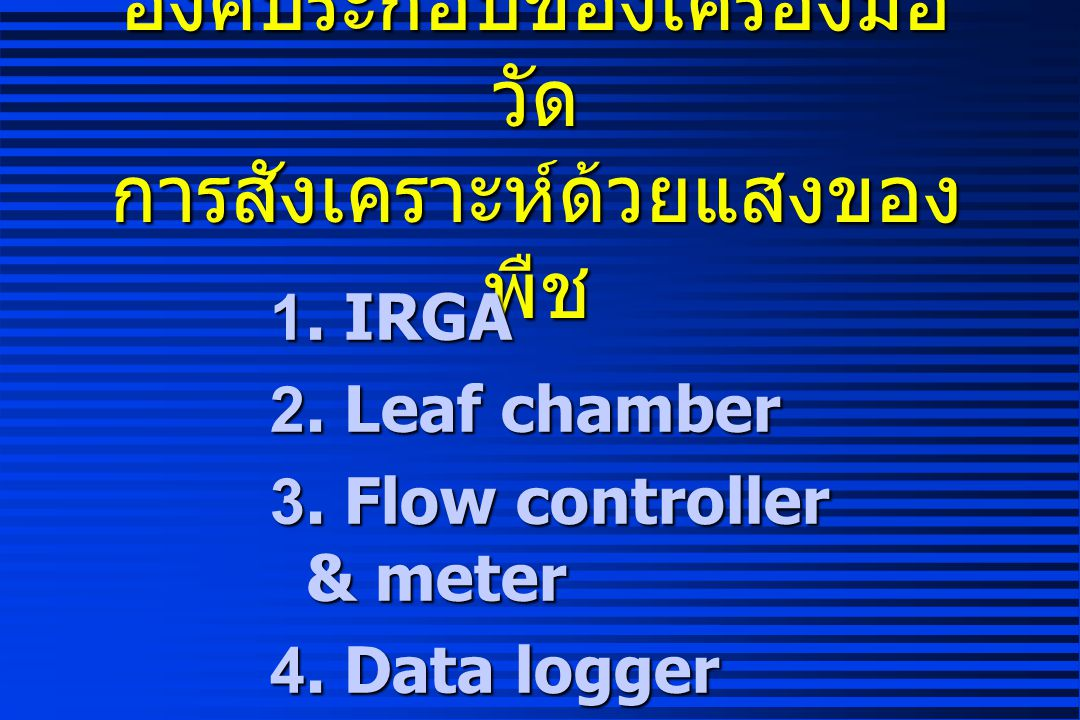 Flow meter Dessicant IRGA Leaf chamber Data logger