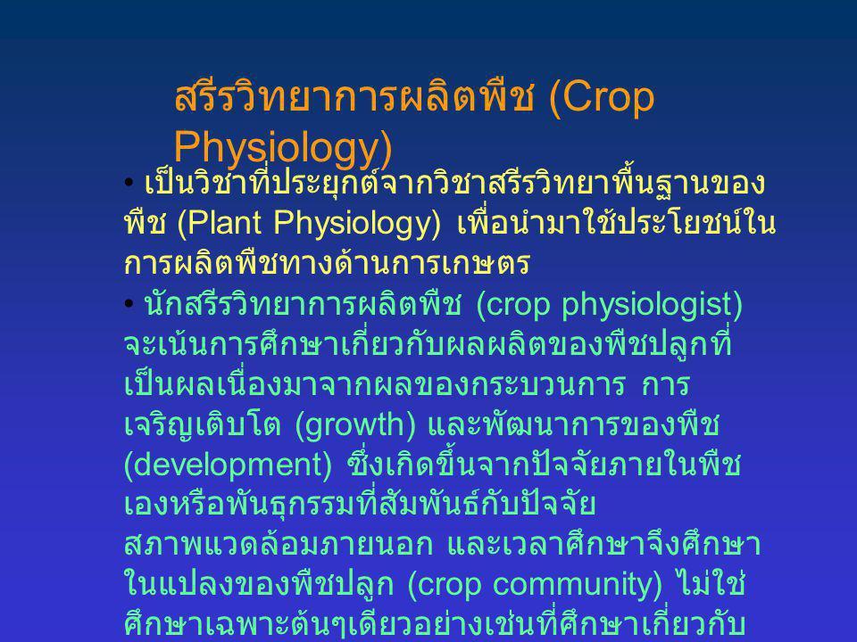 สรีรวิทยาการผลิตพืช (Crop Physiology) เป็นวิชาที่ประยุกต์จากวิชาสรีรวิทยาพื้นฐานของ พืช (Plant Physiology) เพื่อนำมาใช้ประโยชน์ใน การผลิตพืชทางด้านการ