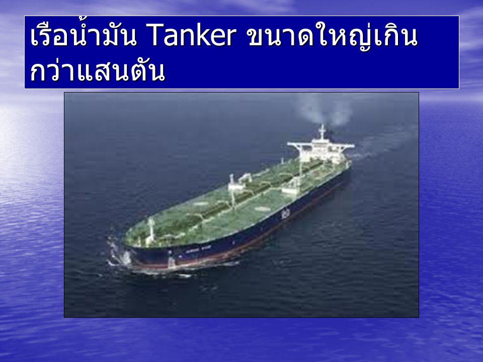 เรือน้ำมัน Tanker ขนาดใหญ่เกิน กว่าแสนตัน