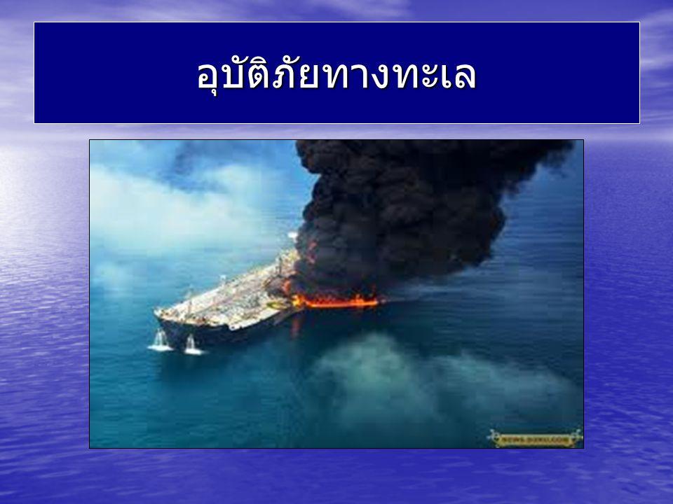 อุบัติภัยทางทะเล