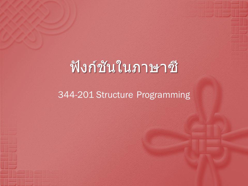 ฟังก์ชันในภาษาซี 344-201 Structure Programming