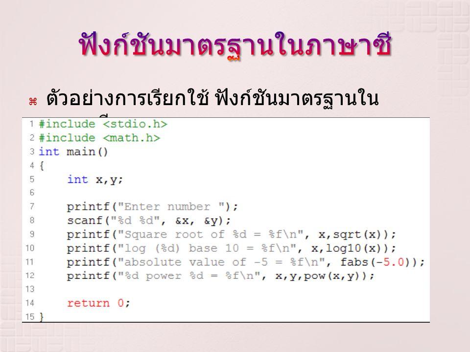  ตัวอย่างการเรียกใช้ ฟังก์ชันมาตรฐานใน ภาษาซี