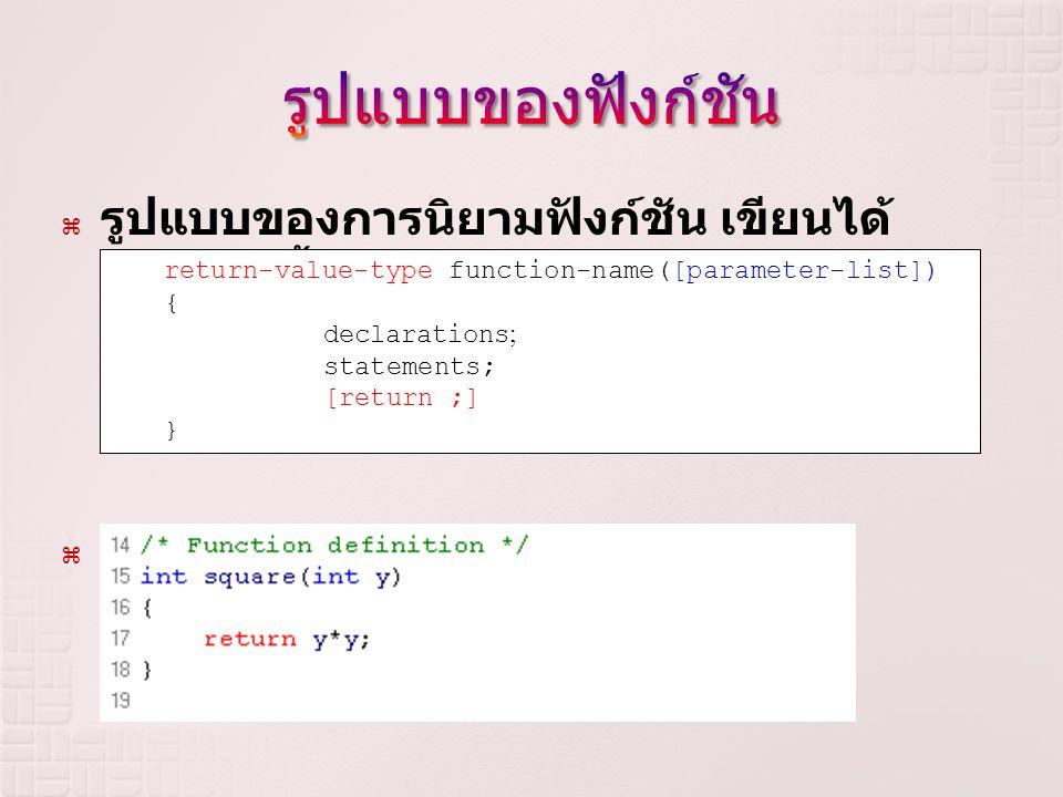  รูปแบบของการนิยามฟังก์ชัน เขียนได้ ดังต่อไปนี้  ตัวอย่างการนิยามฟังก์ชัน return-value-type function-name([parameter-list]) { declarations ; stateme