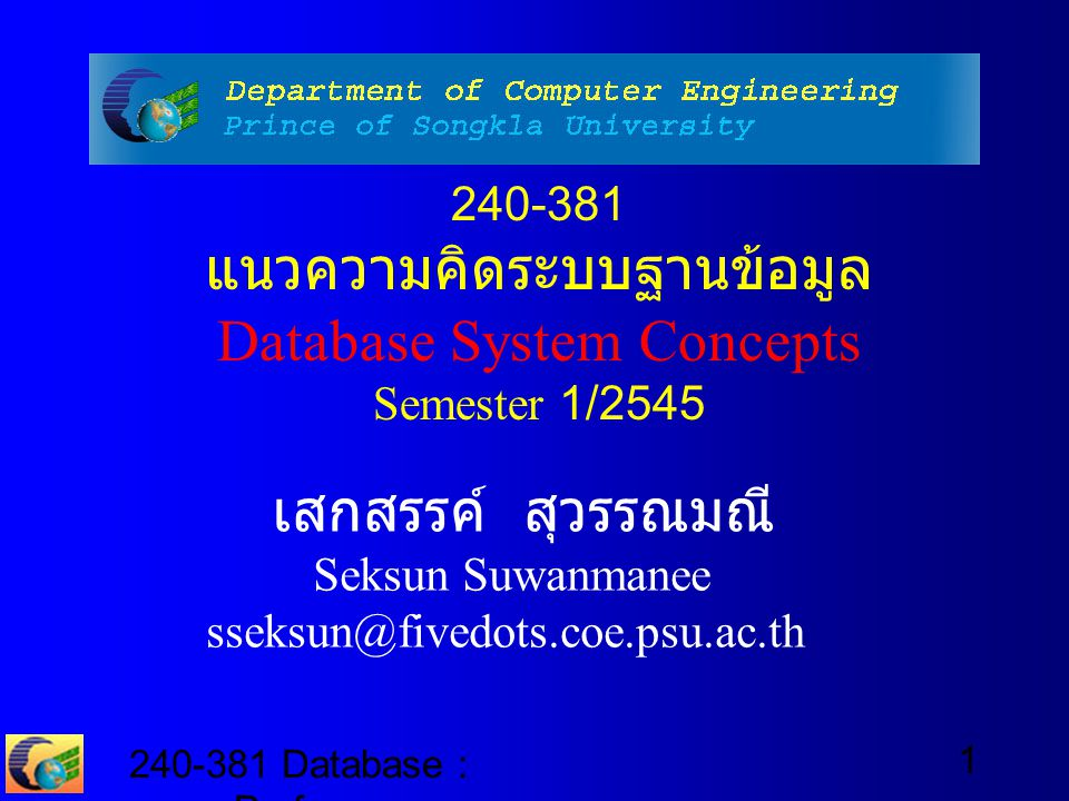 240-381 Database : Preface 1 240-381 แนวความคิดระบบฐานข้อมูล Database System Concepts Semester 1/2545 เสกสรรค์ สุวรรณมณี Seksun Suwanmanee sseksun@fivedots.coe.psu.ac.th