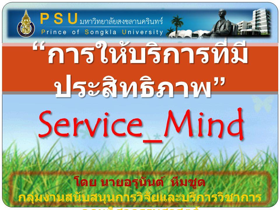 """"""" การให้บริการที่มี ประสิทธิภาพ """" Service_Mind โดย นายอรุนันต์ หีมชูด กลุ่มงานสนับสนุนการวิจัยและบริการวิชาการ คณะวิศวกรรมศาสตร์"""
