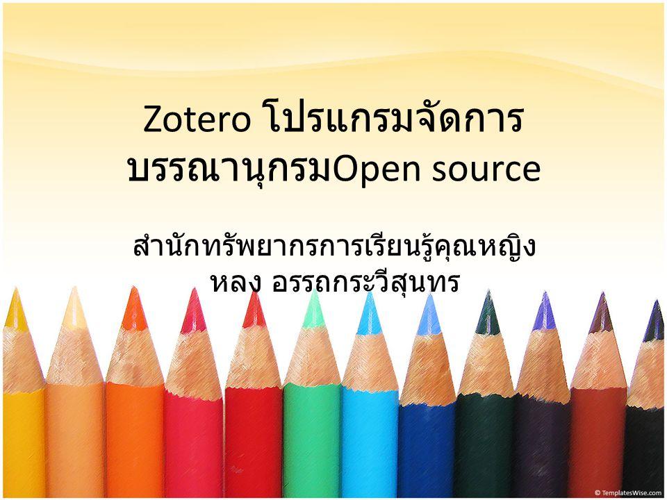 Zotero โปรแกรมจัดการ บรรณานุกรม Open source สำนักทรัพยากรการเรียนรู้คุณหญิง หลง อรรถกระวีสุนทร