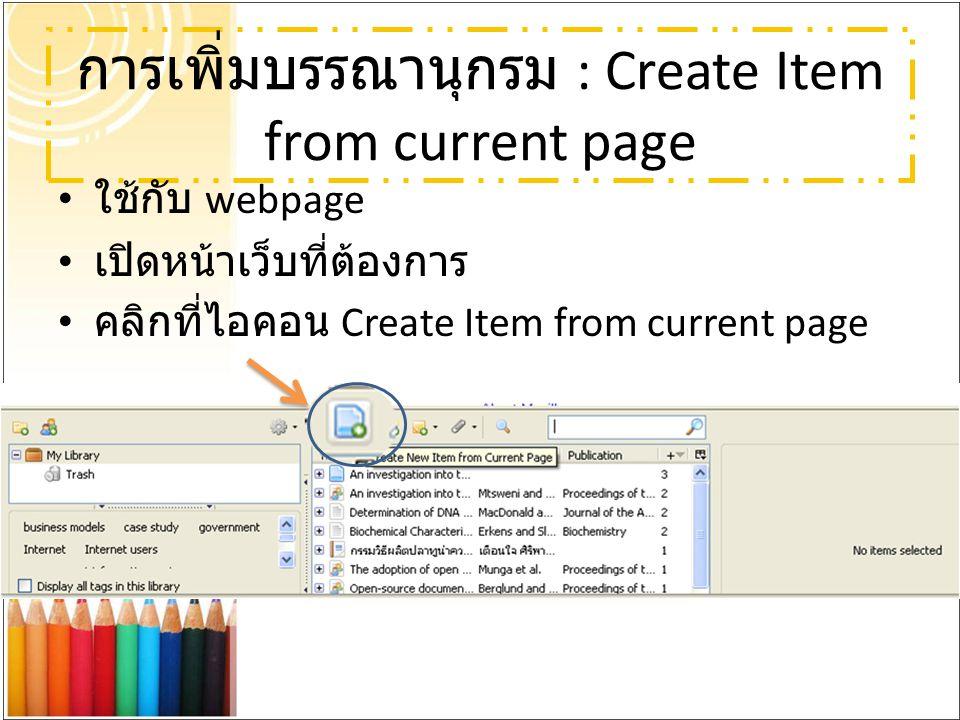 การเพิ่มบรรณานุกรม : Create Item from current page ใช้กับ webpage เปิดหน้าเว็บที่ต้องการ คลิกที่ไอคอน Create Item from current page