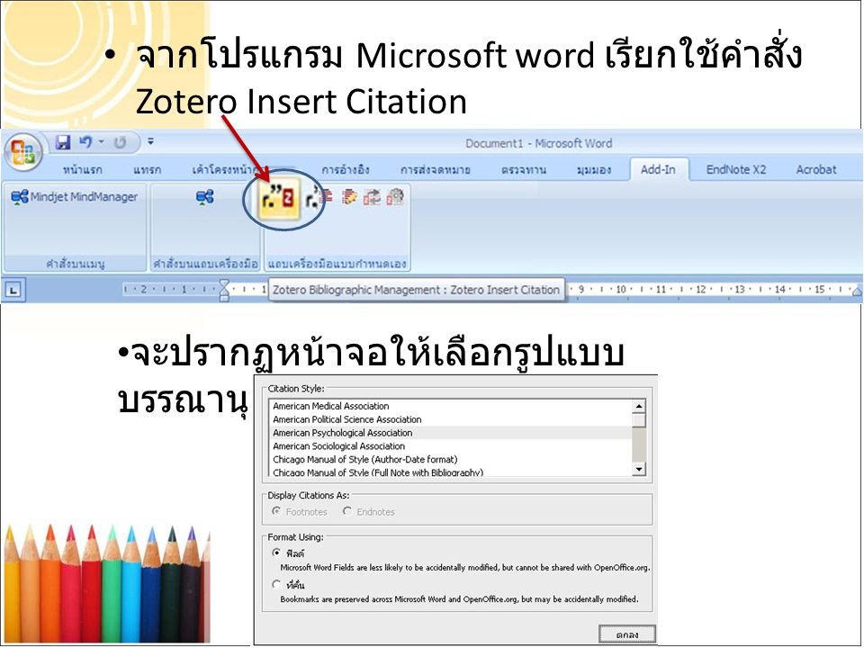 จากโปรแกรม Microsoft word เรียกใช้คำสั่ง Zotero Insert Citation จะปรากฏหน้าจอให้เลือกรูปแบบ บรรณานุกรมที่ต้องการ