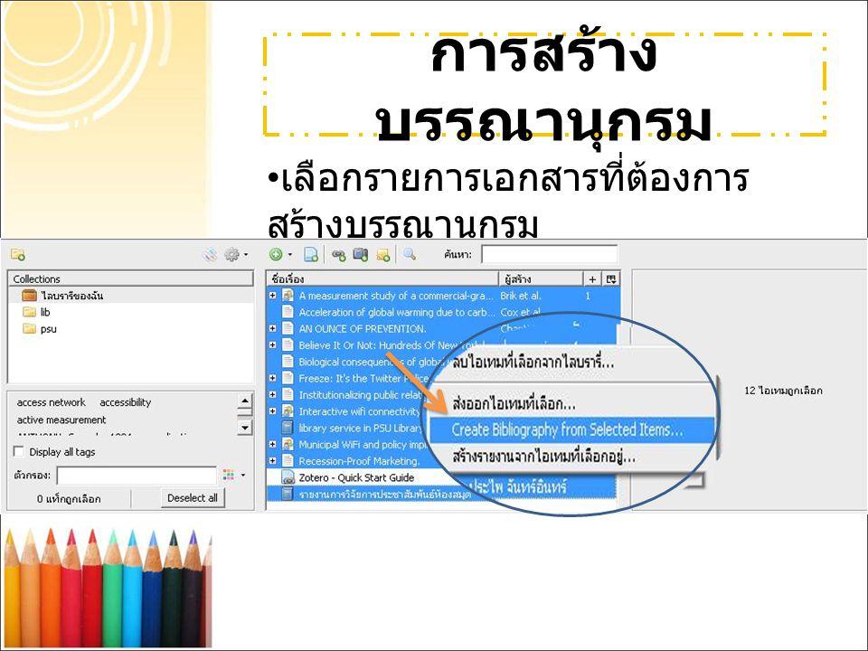 การสร้าง บรรณานุกรม เลือกรายการเอกสารที่ต้องการ สร้างบรรณานุกรม คลิกขวา เลือก Create bibliography from selected items