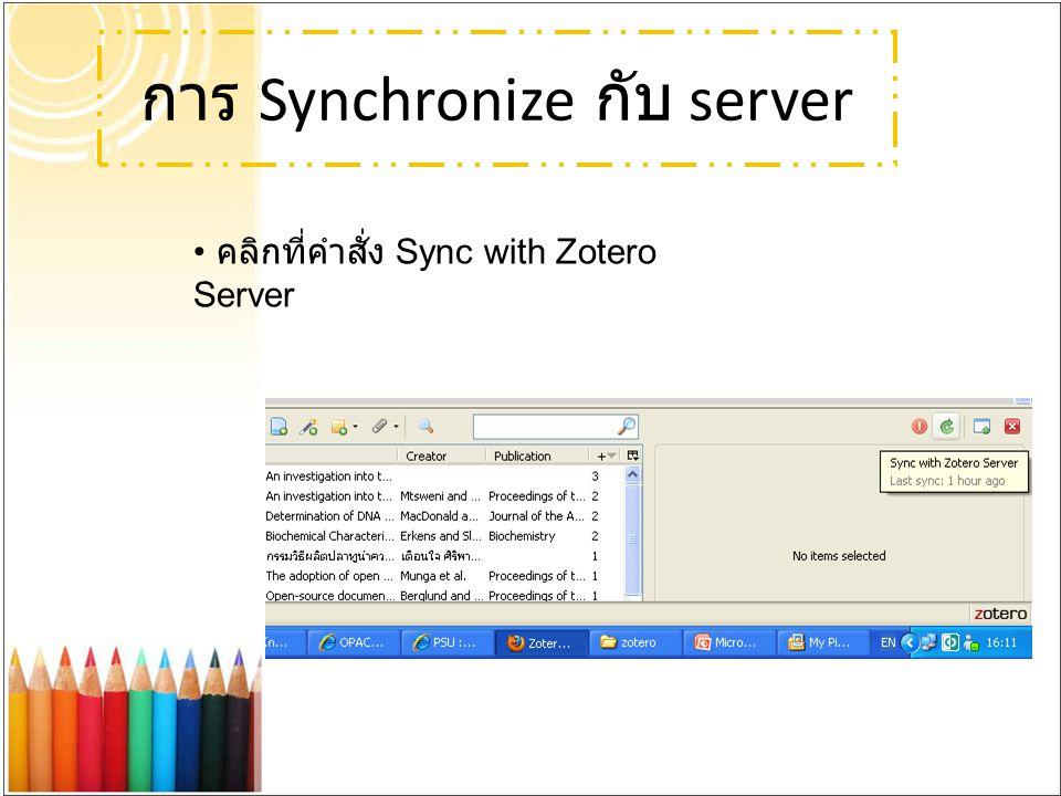 การ Synchronize กับ server คลิกที่คำสั่ง Sync with Zotero Server