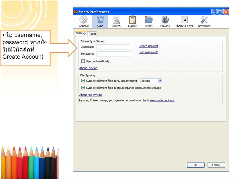 ใส่ username, password หากยัง ไม่มีให้คลิกที่ Create Account