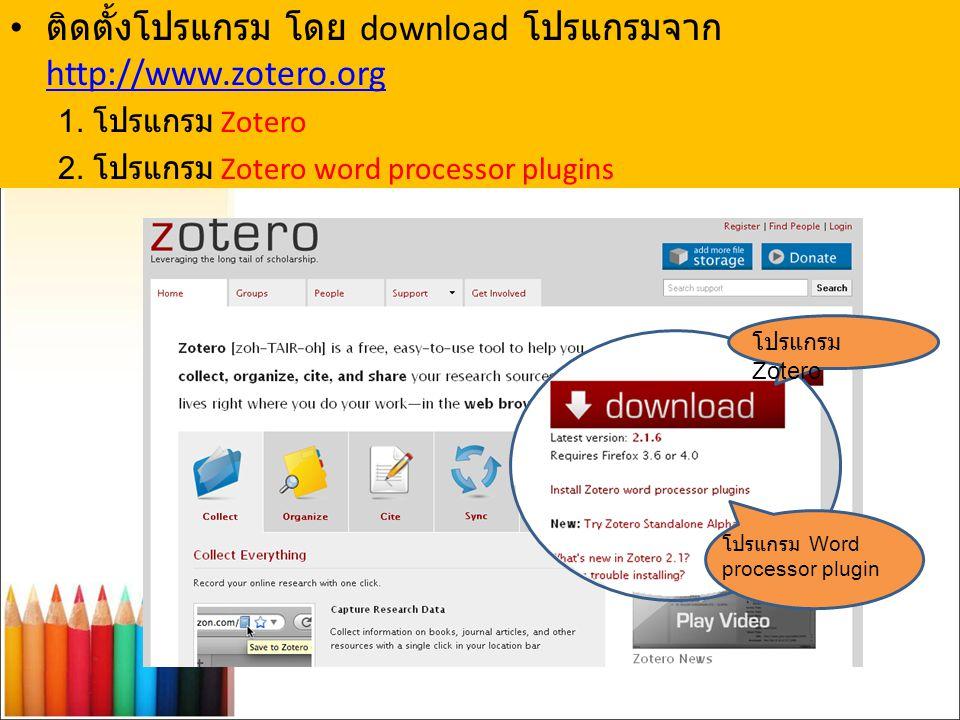 ติดตั้งโปรแกรม โดย download โปรแกรมจาก http://www.zotero.org http://www.zotero.org 1.