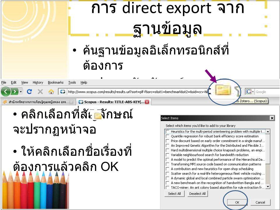 การ direct export จาก ฐานข้อมูล ค้นฐานข้อมูลอิเล็กทรอนิกส์ที่ ต้องการ จะปรากฏสัญลักษณ์ คลิกเลือกที่สัญลักษณ์ จะปรากฏหน้าจอ ให้คลิกเลือกชื่อเรื่องที่ ต้องการแล้วคลิก OK