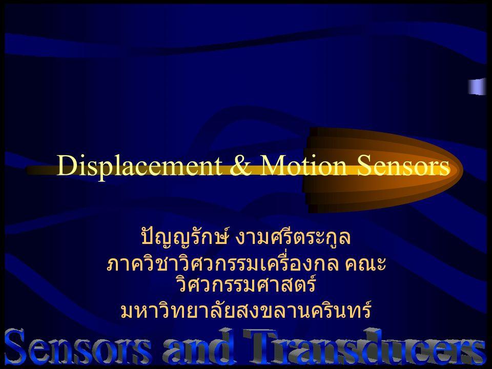 Displacement & Motion Sensors ปัญญรักษ์ งามศรีตระกูล ภาควิชาวิศวกรรมเครื่องกล คณะ วิศวกรรมศาสตร์ มหาวิทยาลัยสงขลานครินทร์