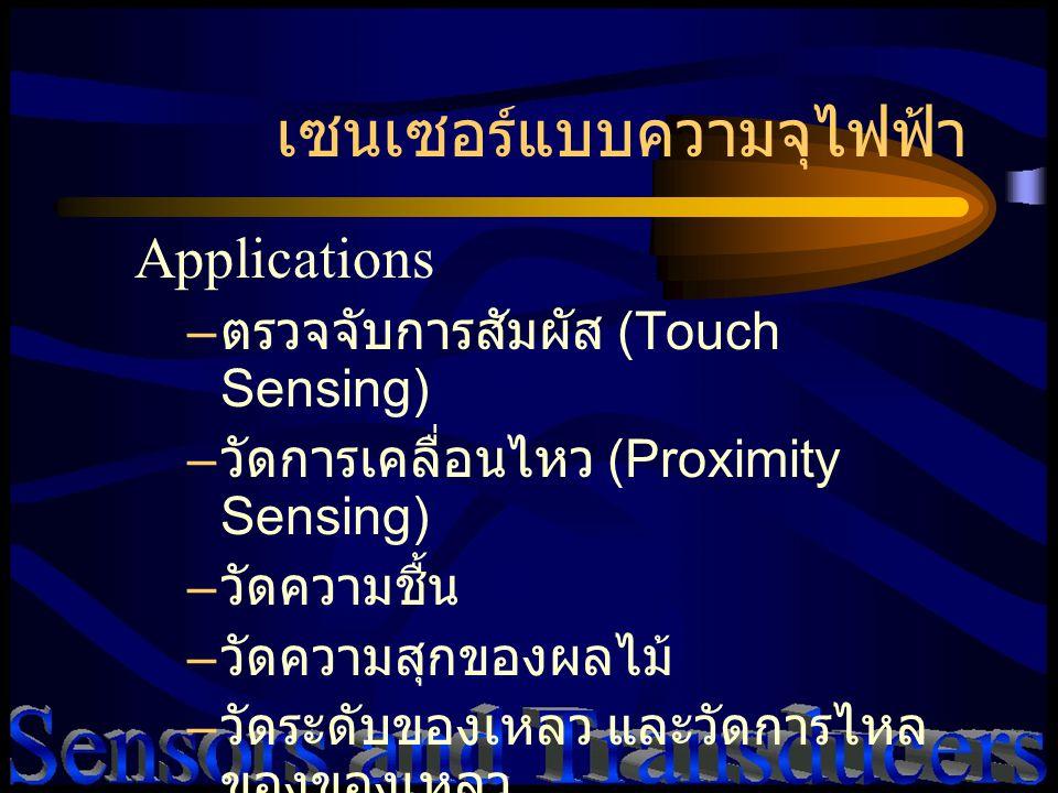 Applications – ตรวจจับการสัมผัส (Touch Sensing) – วัดการเคลื่อนไหว (Proximity Sensing) – วัดความชื้น – วัดความสุกของผลไม้ – วัดระดับของเหลว และวัดการไหล ของของเหลว – วัดความดัน
