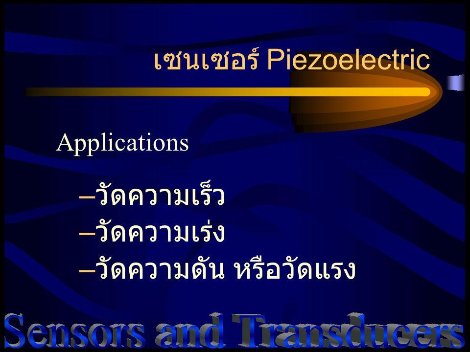 Applications – วัดความเร็ว – วัดความเร่ง – วัดความดัน หรือวัดแรง