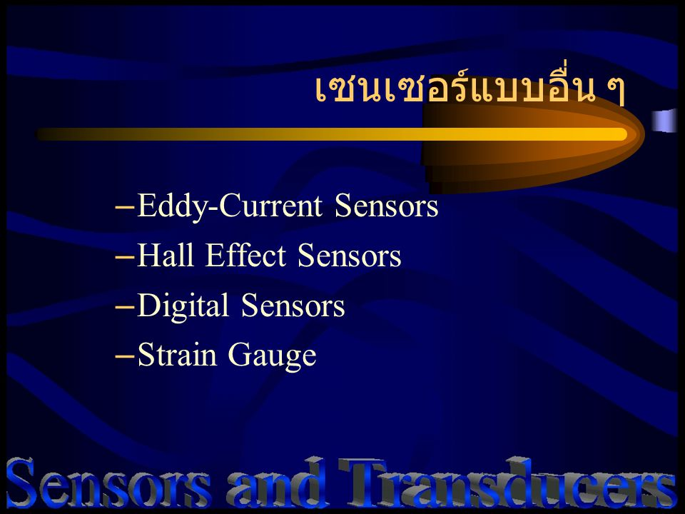 เซนเซอร์แบบอื่น ๆ –Eddy-Current Sensors –Hall Effect Sensors –Digital Sensors –Strain Gauge