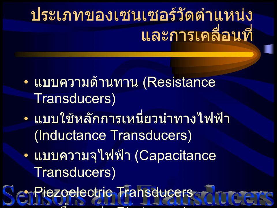 ประเภทของเซนเซอร์วัดตำแหน่ง และการเคลื่อนที่ แบบความต้านทาน (Resistance Transducers) แบบใช้หลักการเหนี่ยวนำทางไฟฟ้า (Inductance Transducers) แบบความจุไฟฟ้า (Capacitance Transducers) Piezoelectric Transducers แบบอื่น ๆ เช่น Photocoupler