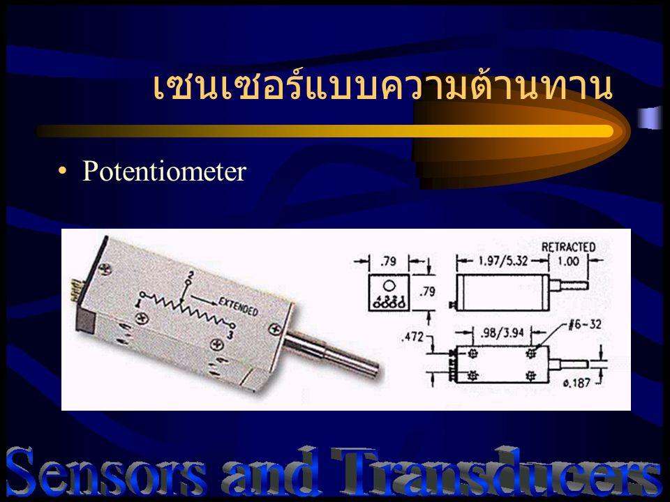 เซนเซอร์แบบความต้านทาน Potentiometer