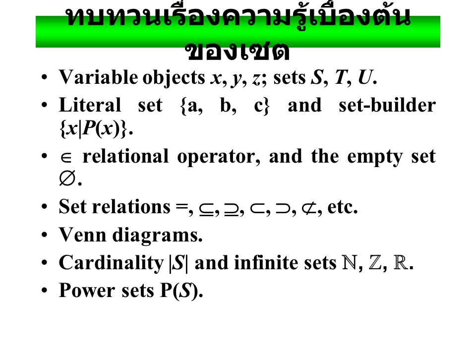The Power Set Operation Def. The power set P(S) of a set S is the set of all subsets of S. P(S) :≡ {x | x  S}. E.g. P({a,b}) = { , {a}, {b}, {a,b}}.
