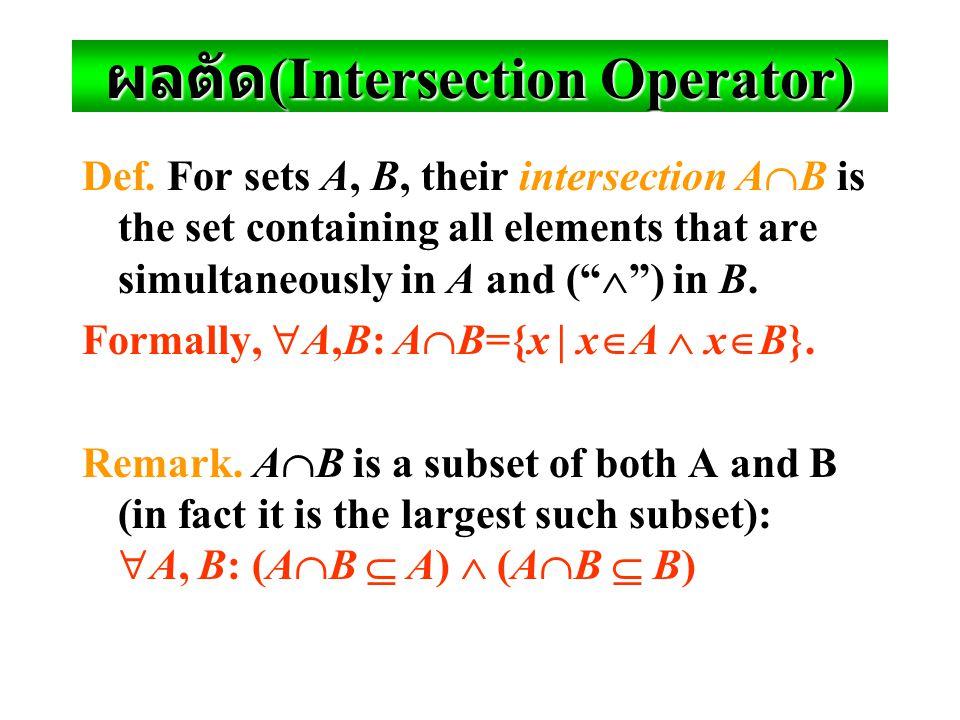 ตัวอย่างของผลผนวก {a,b,c}  {2,3} = {a,b,c,2,3} {2,3,5}  {3,5,7} = {2,3,5,3,5,7} ={2,3,5,7}