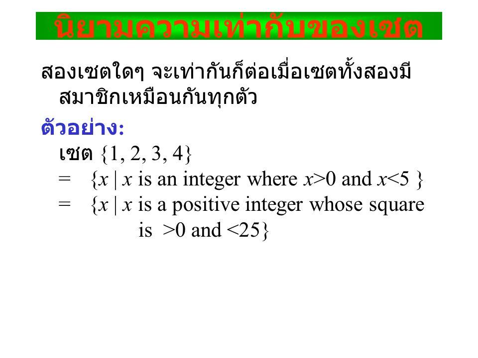 """คุณสมบัติพื้นฐานของเซต โดยธรรมชาติของเซตจะไม่คำนึงถึงอันดับ """"unordered"""": ไม่ว่า a, b, และ c จะปรากฎอยู่ในลำดับที่เท่าไหร่ ในเซต นั่นคือ, {a, b, c} = {"""