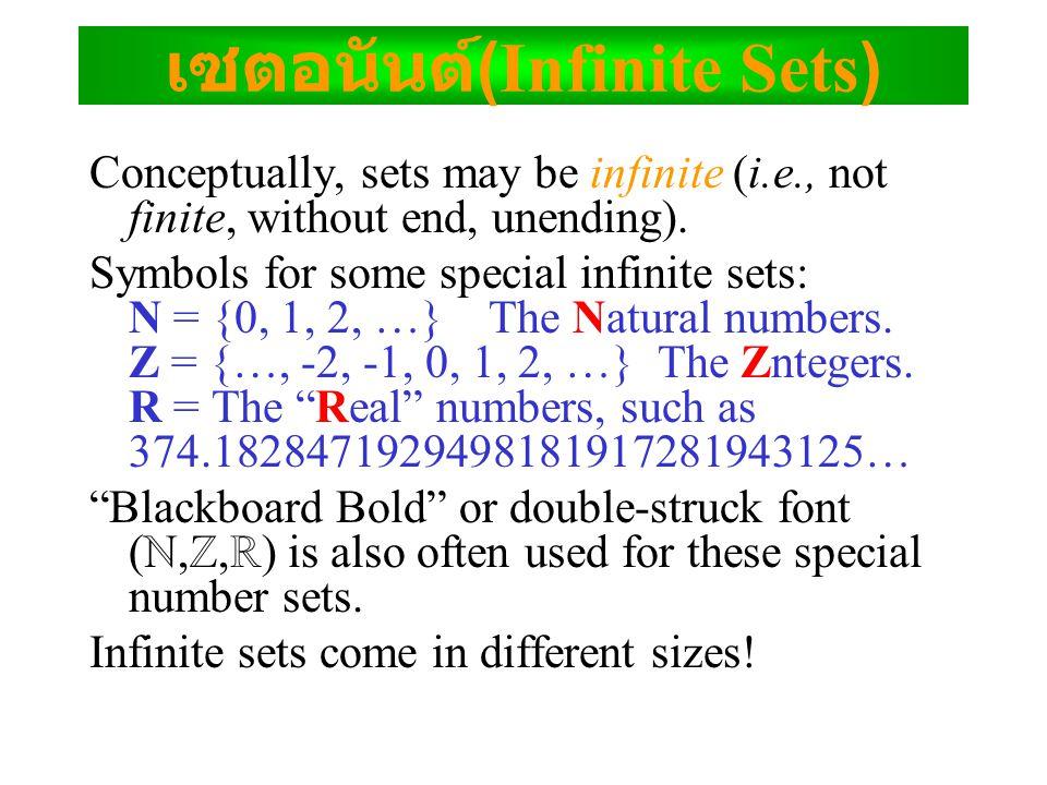 นิยามความเท่ากับของเซต สองเซตใดๆ จะเท่ากันก็ต่อเมื่อเซตทั้งสองมี สมาชิกเหมือนกันทุกตัว ตัวอย่าง : เซต {1, 2, 3, 4} ={x | x is an integer where x>0 and