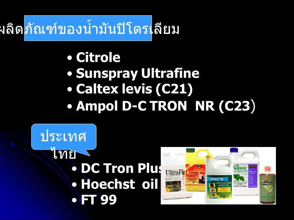 ผลิตภัณฑ์ของน้ำมันปิโตรเลียม Citrole Sunspray Ultrafine Caltex levis (C21) Ampol D-C TRON NR (C23 ) ประเทศ ไทย DC Tron Plus NR Hoechst oil FT 99
