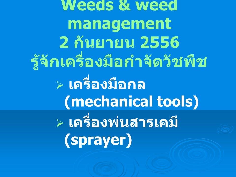 Weeds & weed management 2 กันยายน 2556 รู้จักเครื่องมือกำจัดวัชพืช  เครื่องมือกล (mechanical tools)  เครื่องพ่นสารเคมี (sprayer)