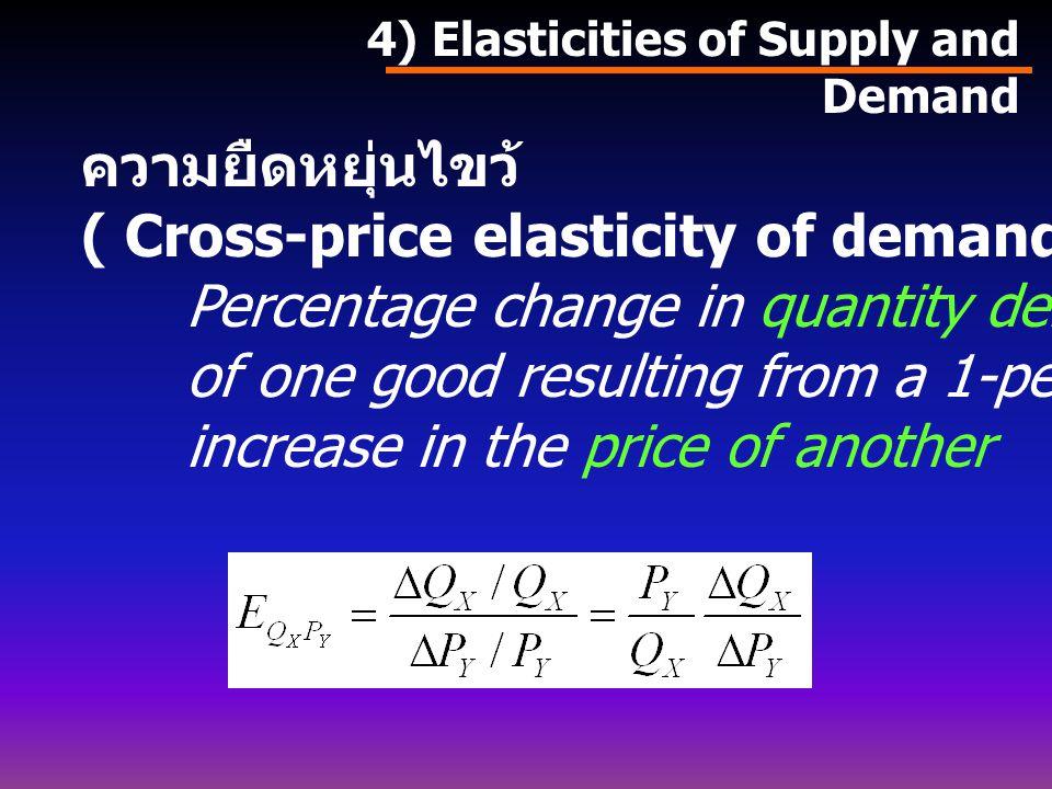 ความยืดหยุ่นของอุปสงค์ต่อรายได้ (Price elasticity of demand) คือ Percentage change in quantity demanded of good resulting from a 1-percent increase in