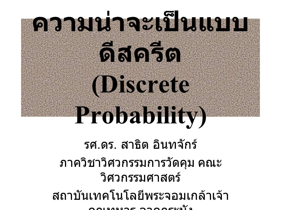 Why Probability.Originally devised for gambling by Pascal and Laplace over 200 years ago.