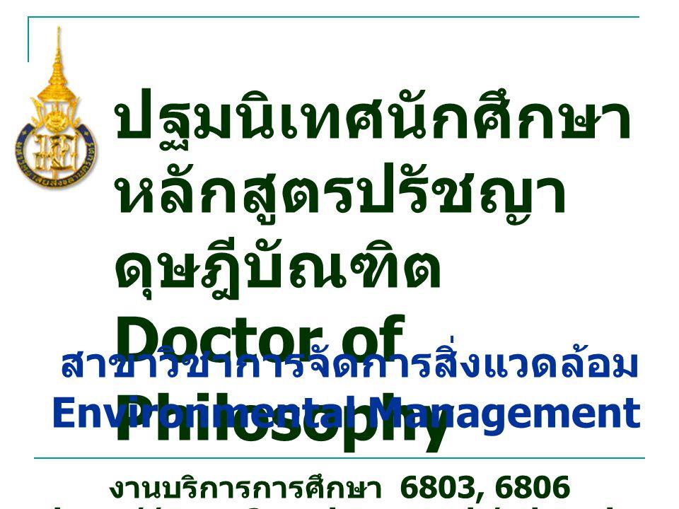 ปฐมนิเทศนักศึกษา หลักสูตรปรัชญา ดุษฎีบัณฑิต Doctor of Philosophy สาขาวิชาการจัดการสิ่งแวดล้อม Environmental Management งานบริการการศึกษา 6803, 6806 ht