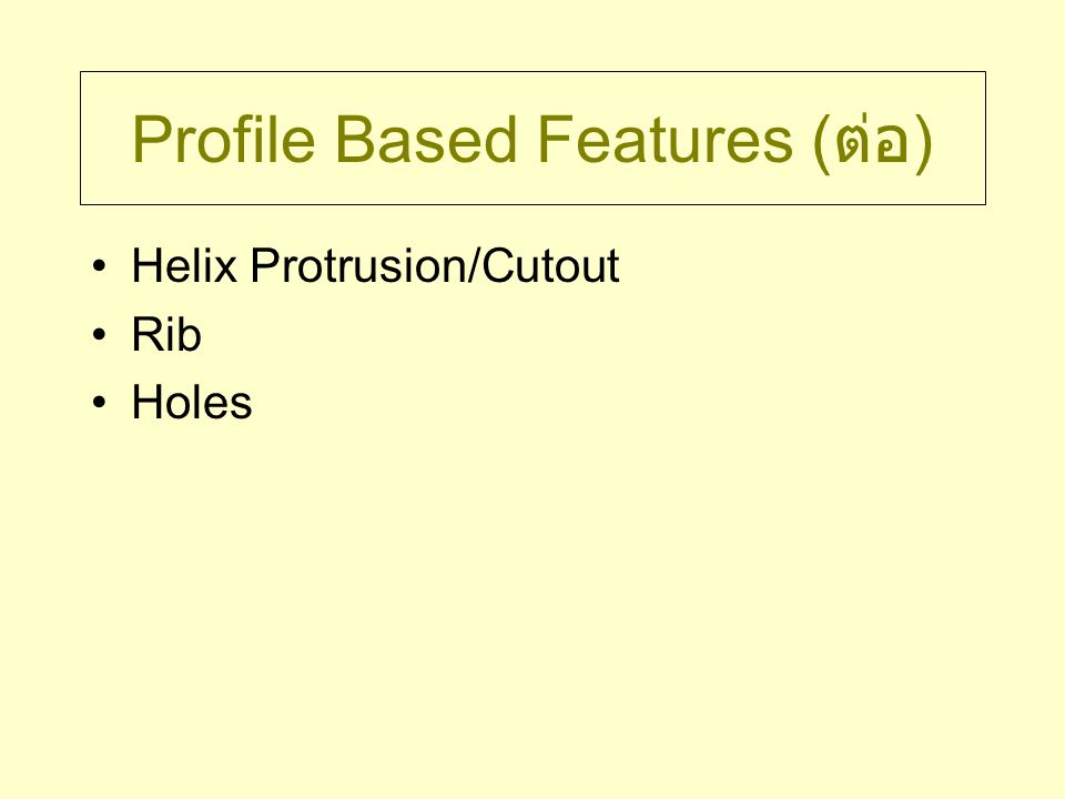 Profile Based Features ( ต่อ ) Helix Protrusion/Cutout Rib Holes