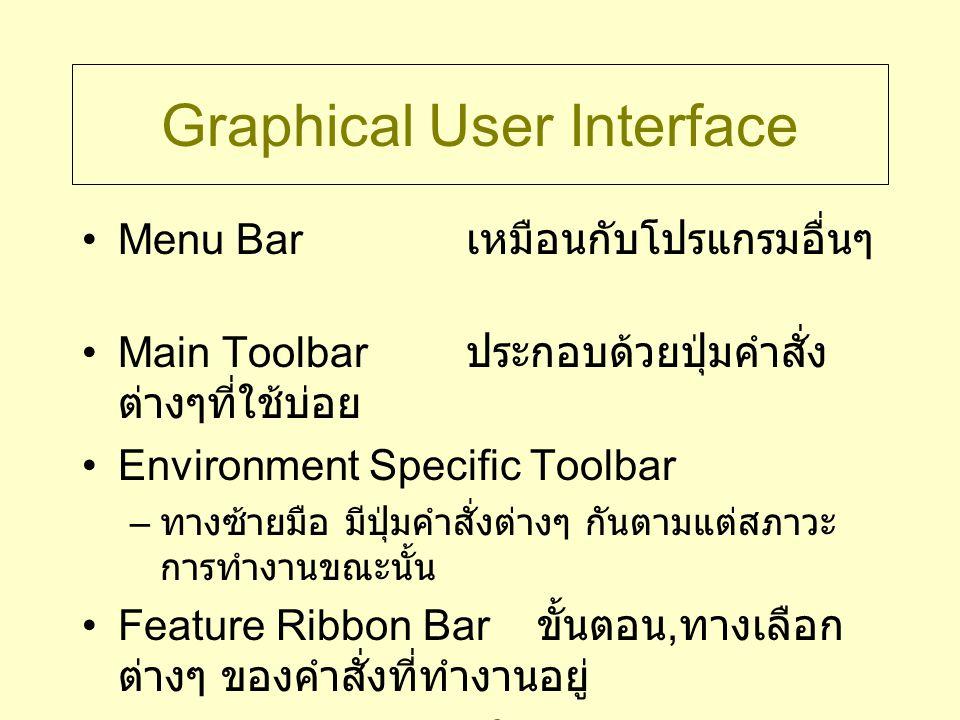 Graphical User Interface Menu Bar เหมือนกับโปรแกรมอื่นๆ Main Toolbar ประกอบด้วยปุ่มคำสั่ง ต่างๆที่ใช้บ่อย Environment Specific Toolbar – ทางซ้ายมือ มี