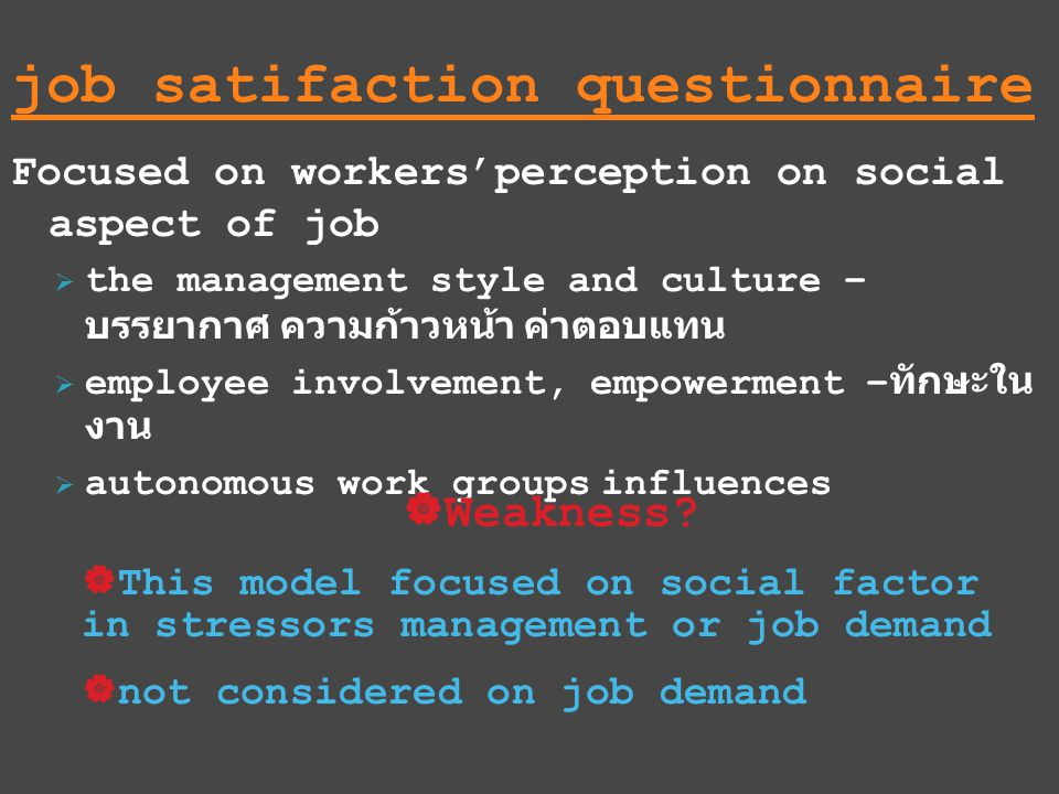 job satifaction questionnaire Focused on workers'perception on social aspect of job  the management style and culture – บรรยากาศ ความก้าวหน้า ค่าตอบแ
