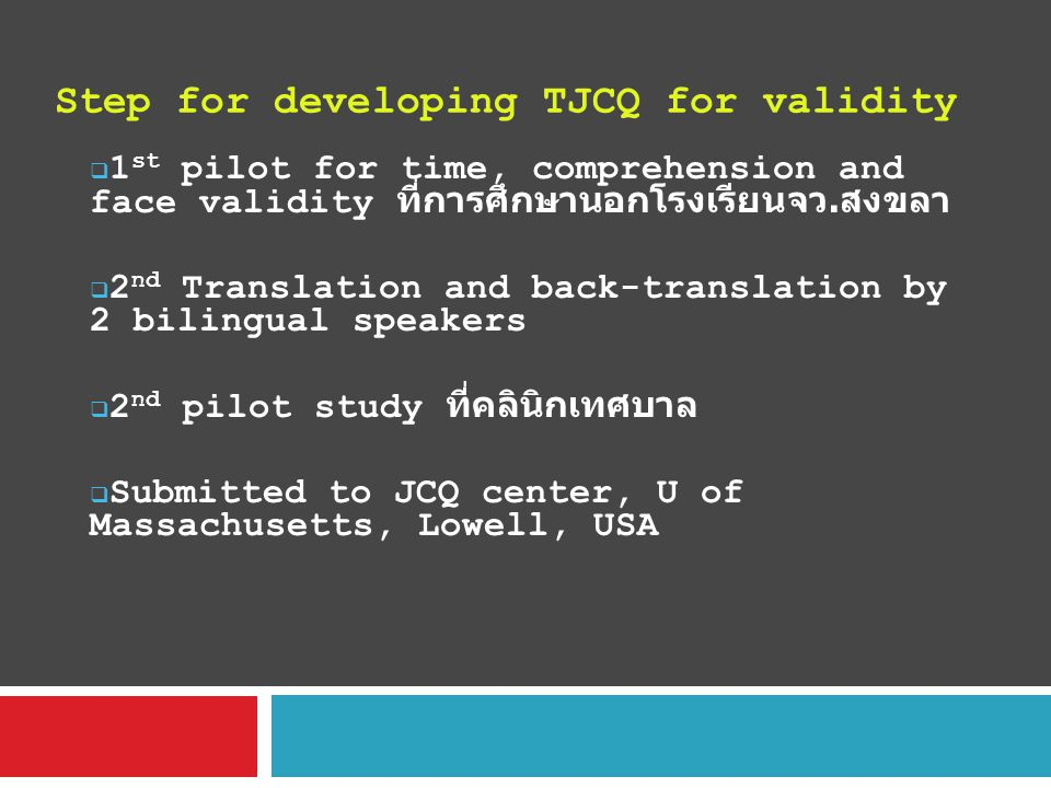 Step for developing TJCQ for validity  1 st pilot for time, comprehension and face validity ที่การศึกษานอกโรงเรียนจว. สงขลา  2 nd Translation and ba