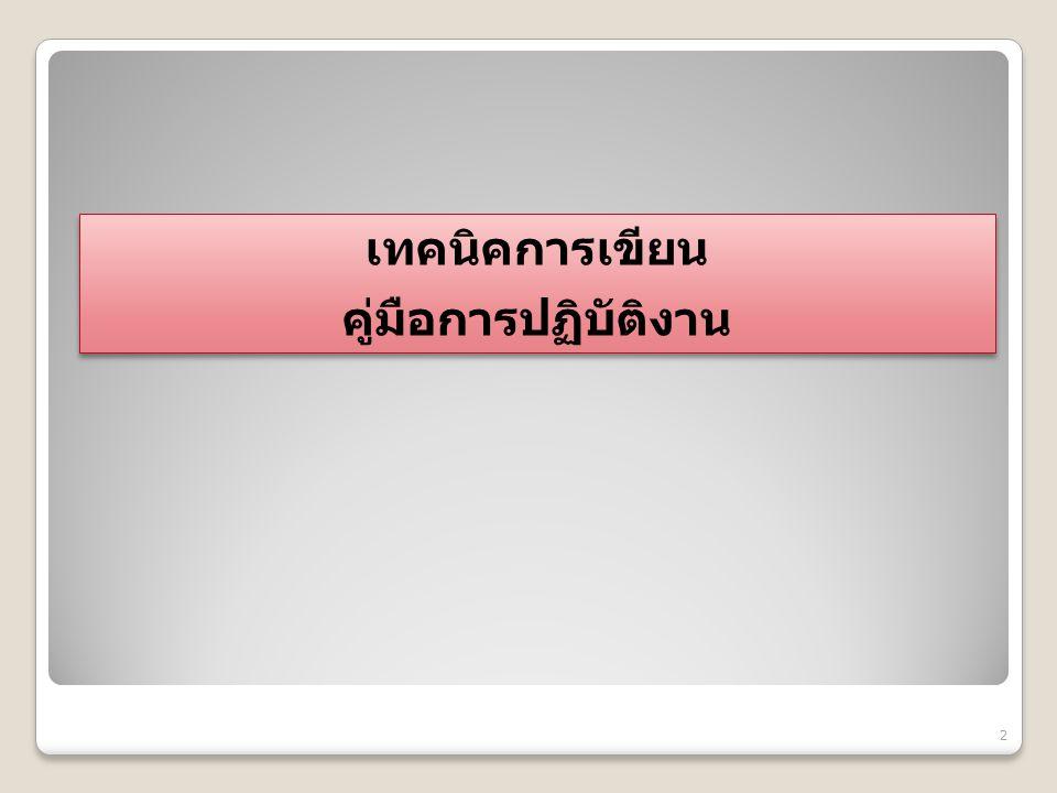 การเขียนบรรณานุกรม โดยแยกบรรณานุกรมสิ่งพิมพ์ภาษาไทยและ บรรณานุกรมสิ่งพิมพ์ภาษาต่างประเทศ และแต่ละภาษานั้น ให้เรียงตามลำดับอักษร แบบพจนานุกรมฉบับราชบัณฑิต สถาน และพจนานุกรมภาษาอังกฤษทั่วไป 43 การจัดทำบรรณานุกรม ให้ยึดแนวทางตามคู่มือการ จัดทำปริญญาวิทยานิพนธ์ ของแต่ละมหาวิทยาลัย