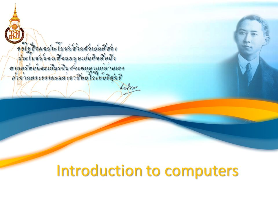Introduction to computers 4.