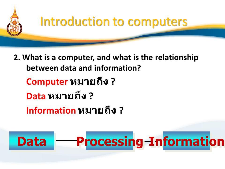 การทำงานของเครื่อง คอมพิวเตอร์ การรับโปรแกรมและข้อมูล การประมวลผล การแสดงผลลัพธ์ Program and Data Processing Output