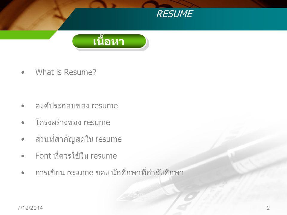 เนื้อหา RESUME What is Resume.