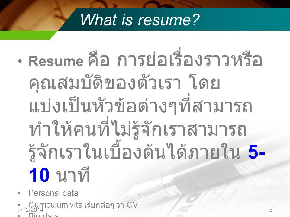 Resume มี 3 รูปแบบด้วยกัน Resume แบบเรียงตามลำดับเวลา เป็นรูปแบบที่ ธรรมดาที่สุด และนายจ้างก็ชอบมากที่สุดเหมือนกัน รูปแบบนี้จะเน้นไปที่ ประสบการณ์การทำงาน Resume แบบเรียงตามหน้าที่รับผิดชอบจะเน้นที่ ทักษะ และผลงานของคุณ ประวัติการทำงานจะช่วย คุณได้มาก หากคุณเคยดำรงตำแหน่งคล้ายๆกันมาบ้าง ซึ่งจะทำให้คุณ ตอกย้ำ ทักษะของคุณได้มากกว่า Resume แบบผสมแบบเรียงตามหน้าที่ โดยเพิ่ม ประวัติการทำงานเข้าไป ทักษะและผลงาน ยังคงนำมาไว้เป็นอันดับแรก จากนั้น ตามด้วยประวัติการทำงาน คุณต้องบอก ด้วยว่าทำงานที่ไหน เมื่อไหร่ และตำแหน่งอะไร 7/12/20144