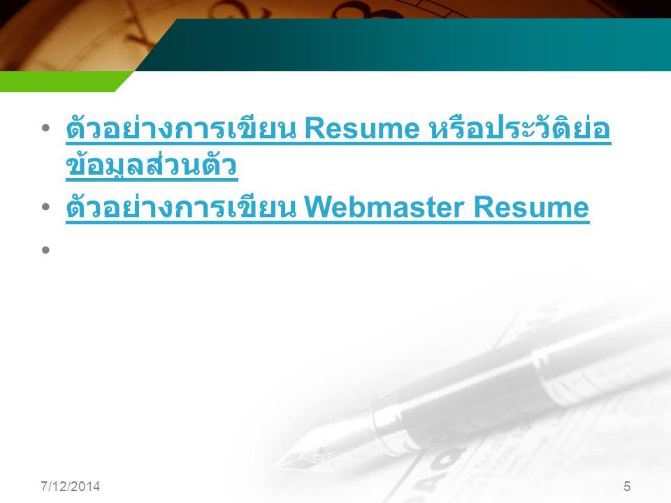 องค์ประกอบของ Resume Name & contact info.: ข้อมูลเพื่อให้นายจ้าง หรือมหาวิทยาลัยสามารถติดต่อเราได้ Education: ประวัติการศึกษา Experiences: ประวัติการทำงาน Personal: ความสนใจส่วนตัวหรือความสำเร็จ อื่นๆน่าจะเป็น highlight 7/12/20146