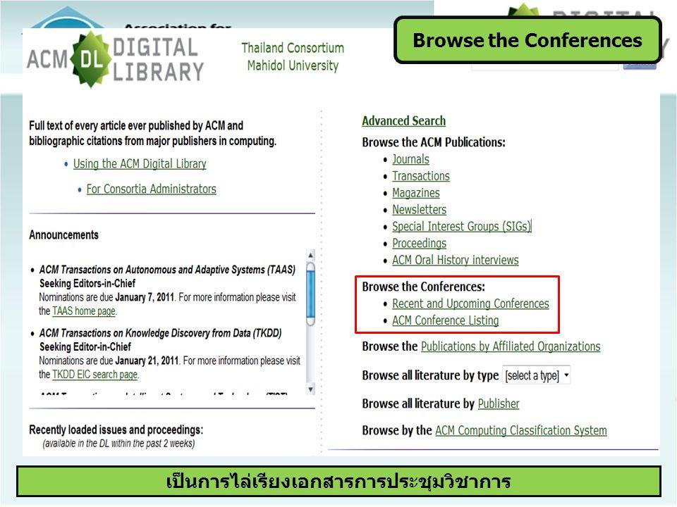 เป็นการไล่เรียงเอกสารการประชุมวิชาการ Browse the Conferences