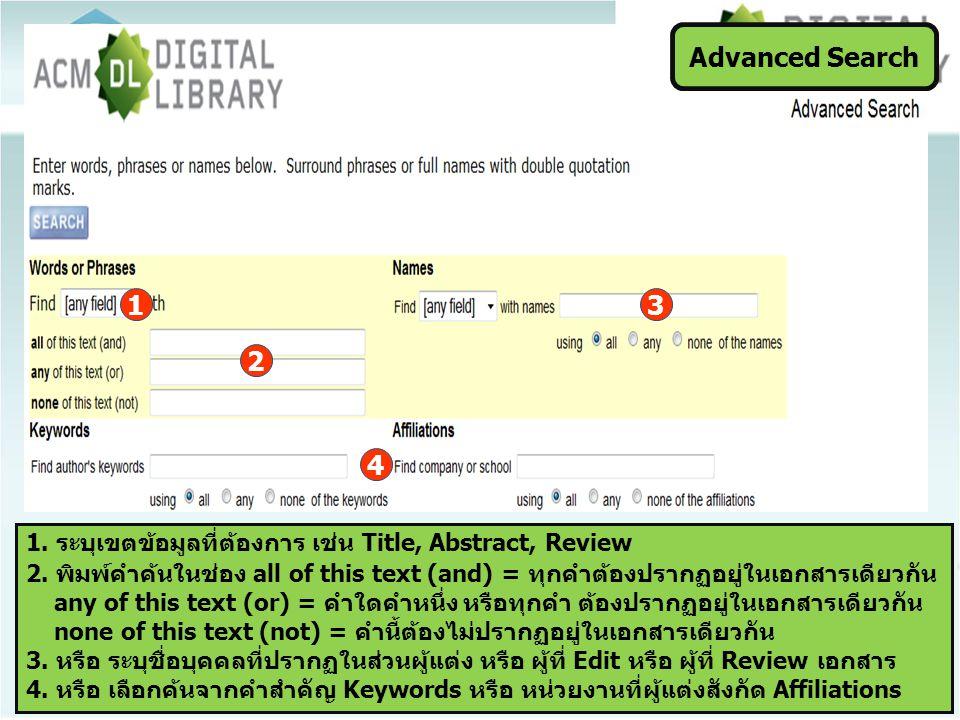 Advanced Search 1. ระบุเขตข้อมูลที่ต้องการ เช่น Title, Abstract, Review 2.