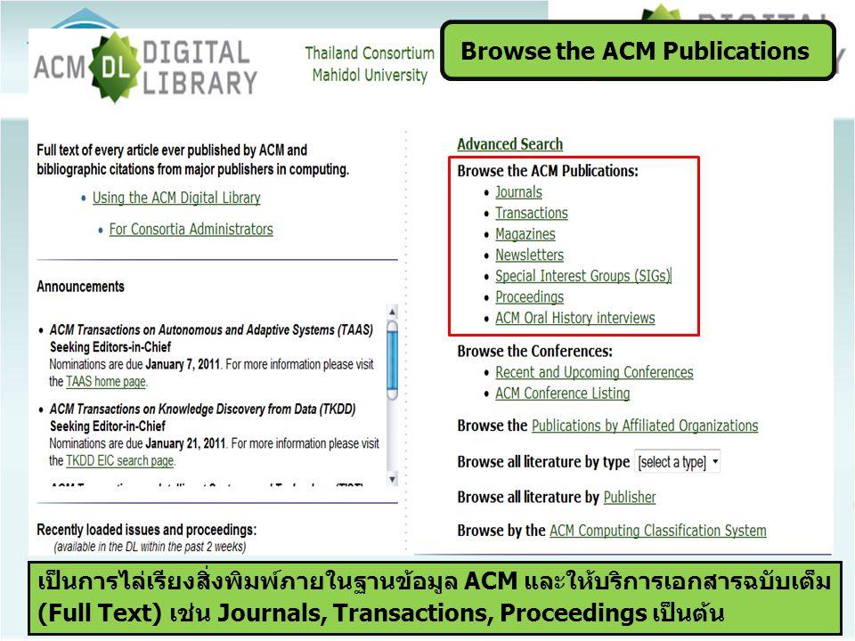 เป็นการไล่เรียงสิ่งพิมพ์ภายในฐานข้อมูล ACM และให้บริการเอกสารฉบับเต็ม (Full Text) เช่น Journals, Transactions, Proceedings เป็นต้น Browse the ACM Publications