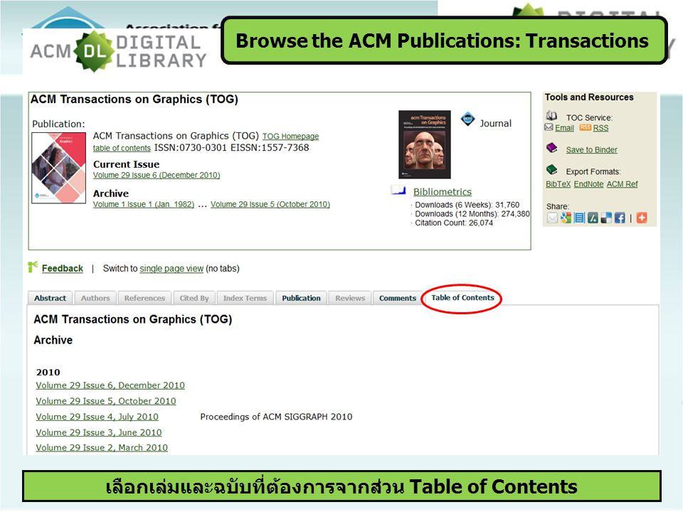 Browse the ACM Publications: Transactions เลือกเล่มและฉบับที่ต้องการจากส่วน Table of Contents
