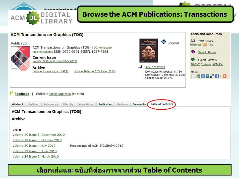 Browse the ACM Publications: Transactions เรียกดูเอกสารที่ต้องการ