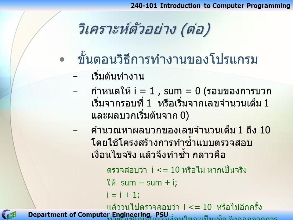 240-101 Introduction to Computer Programming Department of Computer Engineering, PSU วิเคราะห์ตัวอย่าง ( ต่อ ) ขั้นตอนวิธีการทำงานของโปรแกรม − เริ่มต้